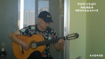 038 罗密欧与朱丽叶 吉他独奏初级班乐曲 指弹吉他独奏曲200首