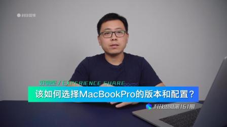 如何选择MacBook Pro的版本和配置? 2018款那个配置最值得购买