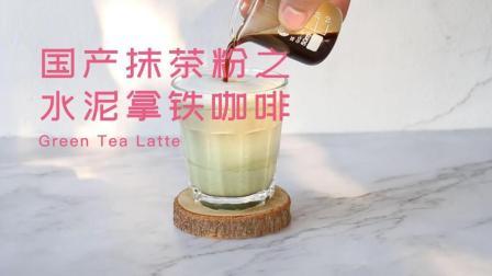 用国产抹茶粉做出来的水泥拿铁咖啡