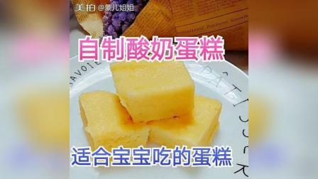 今天做的酸奶蛋糕, 口感细腻松软特别好吃, 没有用黄油