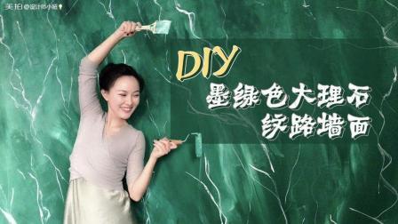 【墨绿色大理石纹墙面DIY】