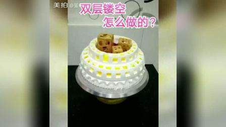 双层镂空, 陶艺蛋糕, 上面三个金黄, 是镂空, 纯手工巧克力制作