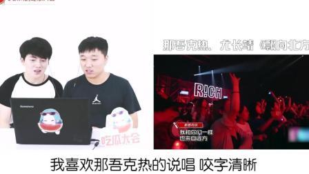 直男路人看《中国新说唱》四进三帮唱舞台! 路人视角的他们最喜欢的是?
