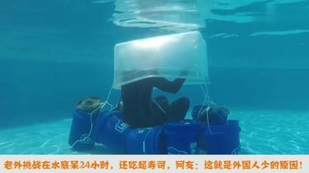老外挑战在水底呆24小时, 还吃起寿司, 网友: 这就是外国人少的原因!
