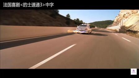 的士速递3: 史泰龙开启特工模式, 法国乘坐极速出租车执行任务