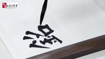左右结构的字竟然这样写, 写了二十多年原来都写的是错的…