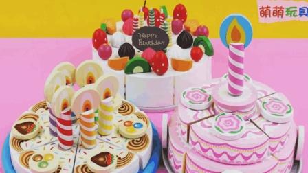 趣味过家家亲子游戏, 萌宝一起来制作生日蛋糕给小朋友过生日啦!