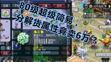 梦幻西游: 老王鉴定出80级超级简易, 看着像分解货, 却能卖6万!