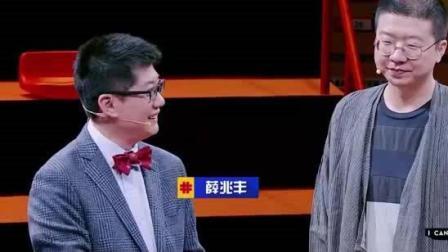 """奇葩说第五季 高晓松: """"薛老师, 那可是一个狠角色""""教授登场"""