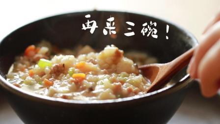 秋天吃芋头! 这个煮法实在是太香了! 不吹不黑可以吃三碗!