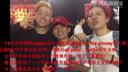 14岁rapper迪雅克被19岁女友韩国小姐姐恶意污蔑?