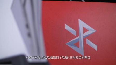 情怀和创意的复苏: 小霸王Z+新游戏电脑