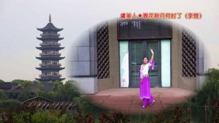 经典诗词大众舞: 虞美人·春花秋月何时了3(正面、背面)紫色风信子编跳