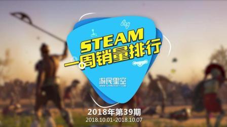 Steam周销量排行榜: 《刺客信条: 奥德赛》霸占本榜1、2、3、7位 39