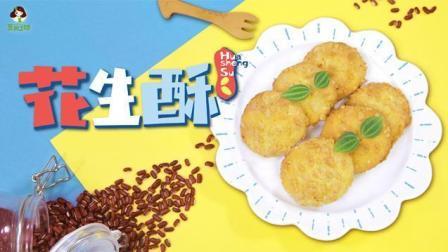 2岁宝宝辅食: 香浓花生酥, 一口一个, 酥香又不腻