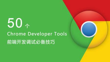 50 个 Chrome Developer Tools 必备技巧 #047 - Audit 的使用详解(一)