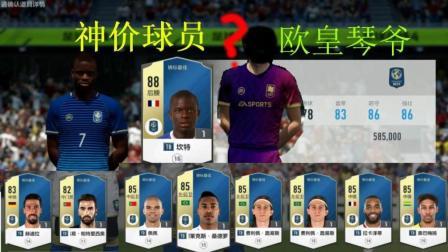 [琴爷]FIFA online4 狂开tt tb赛季超多球员包-琴爷变欧皇竟开出神价球员