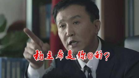 """学生会群里被教育""""杨主席是你直接@的? """""""