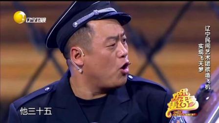 小品《我要飞》表演: 程野杨冰等