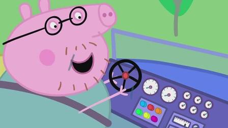猪爸爸正在操作着车内的仪器, 他好像忘了按哪个按钮了, 你知道吗
