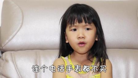 爆笑父女: 女儿是爸爸的小棉袄? 女儿用500块测出结果