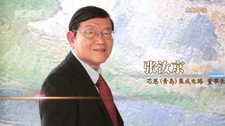 《财富中国》张汝京   使命的召唤