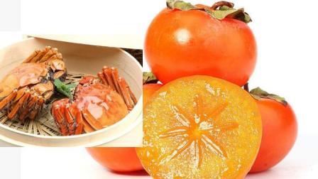 眼看蟹肥膏黄, 柿子甜糯多汁, 它俩能一起吃吗?