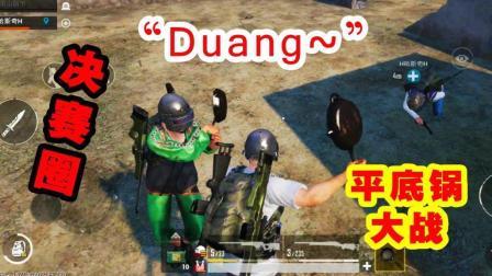 """刺激战场: Duang! 决赛圈""""平底锅大战"""", 拍碎三级头吃鸡, 爽!"""