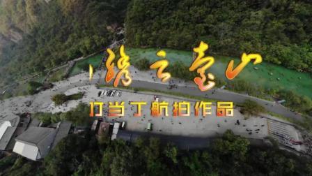 大疆无人机mavic air实拍: 锦绣云台山