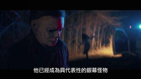 【猴姆独家】《月光光心慌慌11:万圣节归来》曝光全新官方【中字】预告特辑!
