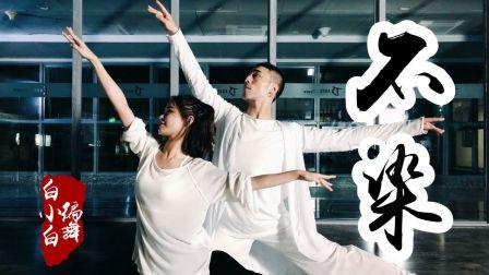 香蜜沉沉烬如霜《不染》中国风爵士编舞【TS DANCE】