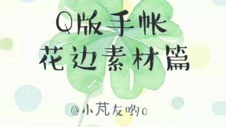 【Q版手绘】一大波花边素材来啦!