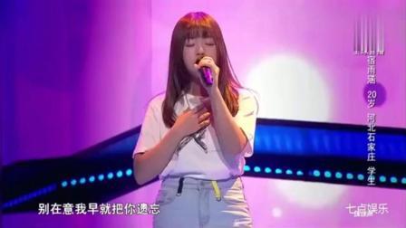 石家庄大二的姑娘宿雨涵在中国好声音演唱《等