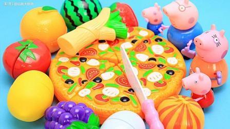 小猪佩奇披萨水果切切乐