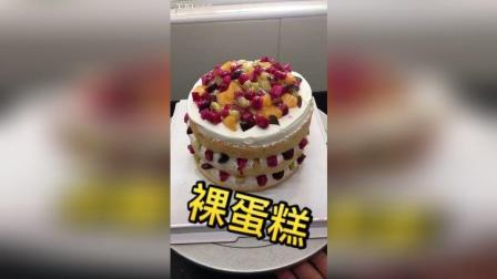 不喜欢吃奶油 喜欢水果的宝宝 这款 这款 裸蛋糕