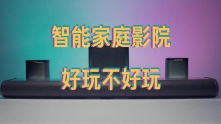 Mornite【瞎上手】: Starloop 智能5.1家庭影院, 到底怎么样