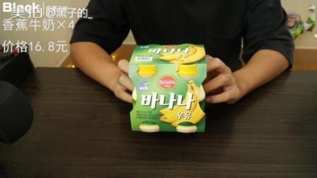 韩国有名的香蕉牛奶了解一下