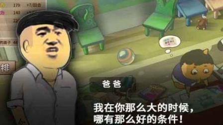 坑爹哥解说 《中国式家长》搞笑实况P1: 我是弱智马德发