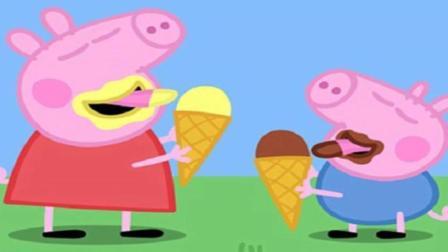 和乔治一起吃冰淇淋