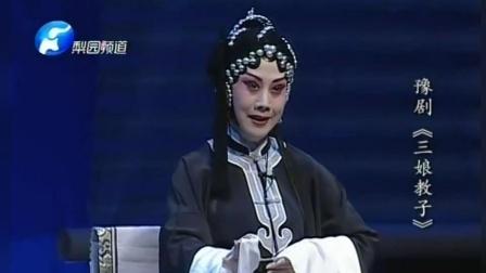 梨园频道豫剧《三娘教子》 魏俊英
