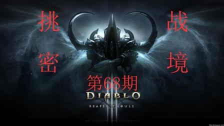 【飞云】暗黑破坏神3挑战密境68期武僧七相拳