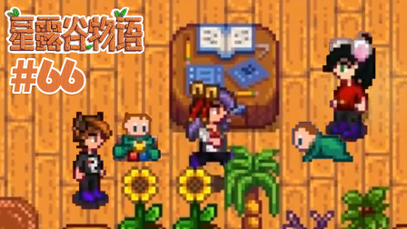 星露谷物语第三季多人联机版P66——今天橙哥掉线了吗? 【五歌】