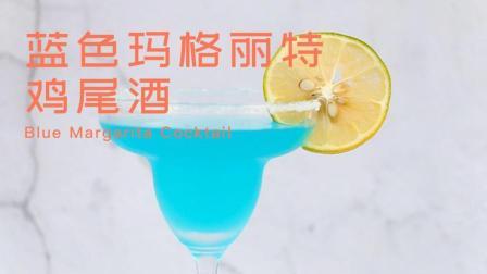 蓝色玛格丽特鸡尾酒, 色彩迷人, 味道新奇, 喝了一杯还想再来一杯