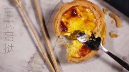 葡式蛋挞: 做给孩子的美味, 松软酥嫩, 内馅丰厚