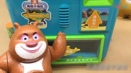 《熊出没》神奇售货机买饮料 拼装积木