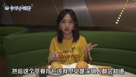 中华小鸣仔 第一季 茶餐厅菠萝包大测评,菠萝包还能吃出这么多花样呢?