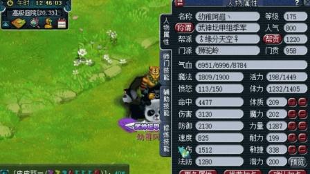 梦幻西游: 武神坛甲组季军, 国子监狮驼岭展示, 有非专用第一武器
