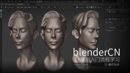 blenderCN-雕刻入门-2.8的入门雕刻技巧02