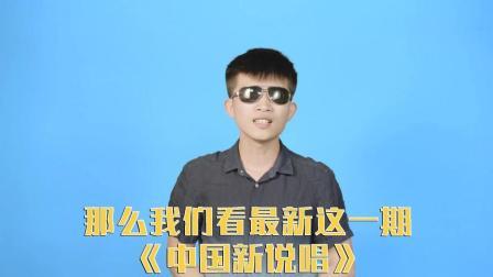 """累觉不爱吐槽《中国新说唱》: 四强拉票会变""""大"""