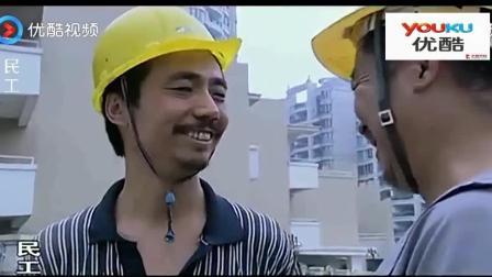 民工: 鞠广大就要撤离工地了, 又到了数钱的日子